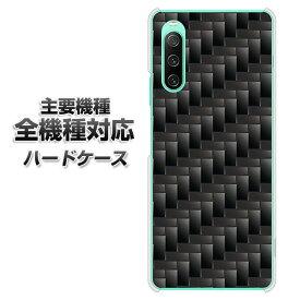 ハードケース 全機種対応 スマホカバー スマホケース 【461 カーボン 素材 クリアケース 】 アイフォンxr Xperia XZ XZs XZ3 XZ2 XZ1 AQUOS sense2 アクオスセンス2 AQUOS R2 iPhone8 iPhone7 ギャラクシーS9 iPhoneX galaxy