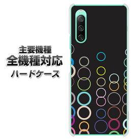 ハードケース 全機種対応 スマホカバー スマホケース 【521 カラーリングBK 素材 クリアケース 】 アイフォンxr Xperia XZ XZs XZ3 XZ2 XZ1 AQUOS sense2 アクオスセンス2 AQUOS R2 iPhone8 iPhone7 ギャラクシーS9 iPhoneX galaxy