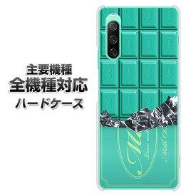 ハードケース 全機種対応 スマホカバー スマホケース 【554 板チョコ-ミント 素材 クリアケース 】 アイフォンxr Xperia XZ XZs XZ3 XZ2 XZ1 AQUOS sense2 アクオスセンス2 AQUOS R2 iPhone8 iPhone7 ギャラクシーS9 iPhoneX galaxy