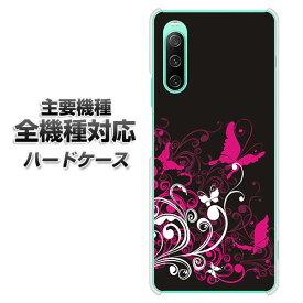 ハードケース 全機種対応 スマホカバー スマホケース 【585 闇に舞う蝶 素材 クリアケース 】 アイフォンxr Xperia XZ XZs XZ3 XZ2 XZ1 AQUOS sense2 アクオスセンス2 AQUOS R2 iPhone8 iPhone7 ギャラクシーS9 iPhoneX galaxy