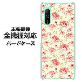 ハードケース 全機種対応 スマホカバー スマホケース 【593 北欧の小花S 素材 クリアケース 】 アイフォンxr Xperia XZ XZs XZ3 XZ2 XZ1 AQUOS sense2 アクオスセンス2 AQUOS R2 iPhone8 iPhone7 ギャラクシーS9 iPhoneX galaxy