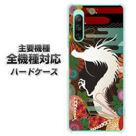 ハードケース 全機種対応 スマホカバー スマホケース 【635 白龍 素材 クリアケース 】 アイフォンxr Xperia XZ XZs XZ3 XZ2 XZ1 AQUOS sense2 アクオスセンス2 AQUOS R2 iPhone8 iPhone7 ギャラクシーS9 iPhoneX galaxy