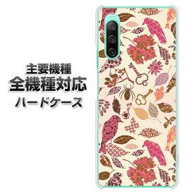 ハードケース 全機種対応 スマホカバー スマホケース 【640 おしゃれな小鳥 素材 クリアケース 】 アイフォンxr Xperia XZ XZs XZ3 XZ2 XZ1 AQUOS sense2 アクオスセンス2 AQUOS R2 iPhone8 iPhone7 ギャラクシーS9 iPhoneX galaxy