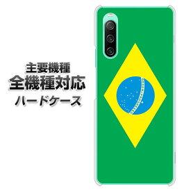 ハードケース 全機種対応 スマホカバー スマホケース 【664 ブラジル 素材 クリアケース 】 アイフォンxr Xperia XZ XZs XZ3 XZ2 XZ1 AQUOS sense2 アクオスセンス2 AQUOS R2 iPhone8 iPhone7 ギャラクシーS9 iPhoneX galaxy