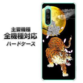 ハードケース 全機種対応 スマホカバー スマホケース 【796 満月と虎 素材 クリアケース 】 アイフォンxr Xperia XZ XZs XZ3 XZ2 XZ1 AQUOS sense2 アクオスセンス2 AQUOS R2 iPhone8 iPhone7 ギャラクシーS9 iPhoneX galaxy
