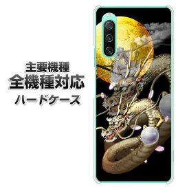 ハードケース 全機種対応 スマホカバー スマホケース 【1003 月と龍 素材 クリアケース 】 アイフォンxr Xperia XZ XZs XZ3 XZ2 XZ1 AQUOS sense2 アクオスセンス2 AQUOS R2 iPhone8 iPhone7 ギャラクシーS9 iPhoneX galaxy