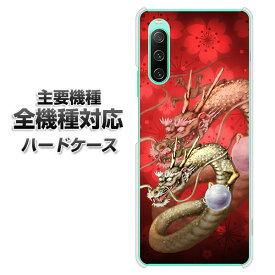 ハードケース 全機種対応 スマホカバー スマホケース 【1004 桜と龍 素材 クリアケース 】 アイフォンxr Xperia XZ XZs XZ3 XZ2 XZ1 AQUOS sense2 アクオスセンス2 AQUOS R2 iPhone8 iPhone7 ギャラクシーS9 iPhoneX galaxy