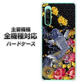 ハードケース 全機種対応 スマホカバー スマホケース 【1028 牡丹と鯉 素材 クリアケース 】 アイフォンxr Xperia XZ XZs XZ3 XZ2 XZ1 AQUOS sense2 アクオスセンス2 AQUOS R2 iPhone8 iPhone7 ギャラクシーS9 iPhoneX galaxy
