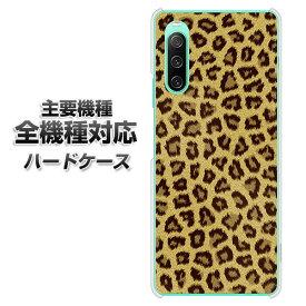 ハードケース 全機種対応 スマホカバー スマホケース 【1065 ヒョウ柄ベーシックS ゴールド 素材 クリアケース 】 アイフォンxr Xperia XZ XZs XZ3 XZ2 XZ1 AQUOS sense2 アクオスセンス2 AQUOS R2 iPhone8 iPhone7 ギャラクシーS9 iPhoneX galaxy