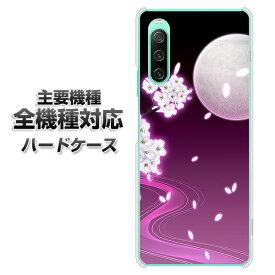 ハードケース 全機種対応 スマホカバー スマホケース 【1223 紫に染まる月と桜 素材 クリアケース 】 アイフォンxr Xperia XZ XZs XZ3 XZ2 XZ1 AQUOS sense2 アクオスセンス2 AQUOS R2 iPhone8 iPhone7 ギャラクシーS9 iPhoneX galaxy