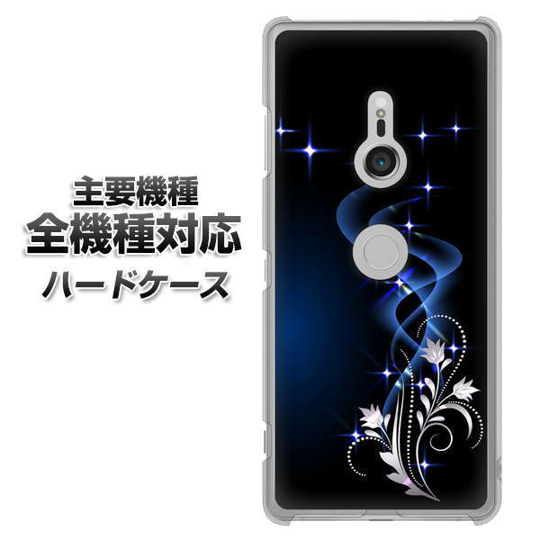 ハードケース 全機種対応 スマホカバー スマホケース 【1278 華より昇る流れ 素材 クリアケース 】 アイフォンxr Xperia XZ XZs XZ3 XZ2 XZ1 AQUOS sense2 アクオスセンス2 AQUOS R2 iPhone8 iPhone7 ギャラクシーS9 iPhoneX galaxy