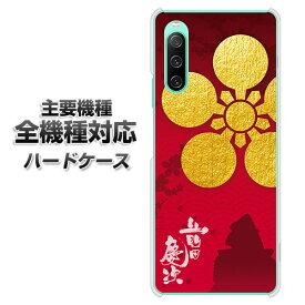 ハードケース 全機種対応 スマホカバー スマホケース 【AB801 前田慶次シルエットと家紋 素材 クリアケース 】 アイフォンxr Xperia XZ XZs XZ3 XZ2 XZ1 AQUOS sense2 アクオスセンス2 AQUOS R2 iPhone8 iPhone7 ギャラクシーS9 iPhoneX galaxy