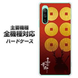 ハードケース 全機種対応 スマホカバー スマホケース 【AB802 真田幸村シルエットと家紋 素材 クリアケース 】 アイフォンxr Xperia XZ XZs XZ3 XZ2 XZ1 AQUOS sense2 アクオスセンス2 AQUOS R2 iPhone8 iPhone7 ギャラクシーS9 iPhoneX galaxy