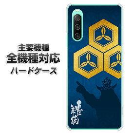 ハードケース 全機種対応 スマホカバー スマホケース 【AB817 直江兼続 素材 クリアケース 】 アイフォンxr Xperia XZ XZs XZ3 XZ2 XZ1 AQUOS sense2 アクオスセンス2 AQUOS R2 iPhone8 iPhone7 ギャラクシーS9 iPhoneX galaxy
