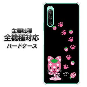 ハードケース 全機種対応 スマホカバー スマホケース 【AG820 イチゴ猫のにゃんベリー(黒) 素材 クリアケース 】 アイフォンxr Xperia XZ XZs XZ3 XZ2 XZ1 AQUOS sense2 アクオスセンス2 AQUOS R2 iPhone8 iPhone7