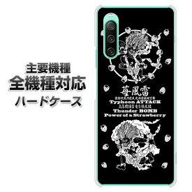ハードケース 全機種対応 スマホカバー スマホケース 【AG839 苺風雷神(黒) 素材 クリアケース 】 アイフォンxr Xperia XZ XZs XZ3 XZ2 XZ1 AQUOS sense2 アクオスセンス2 AQUOS R2 iPhone8 iPhone7 ギャラクシーS9 iPhoneX galaxy