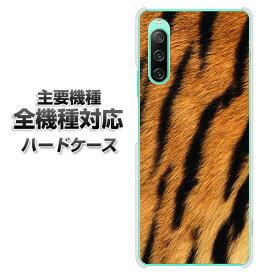 ハードケース 全機種対応 スマホカバー スマホケース 【EK847 虎柄 素材 クリアケース 】 アイフォンxr Xperia XZ XZs XZ3 XZ2 XZ1 AQUOS sense2 アクオスセンス2 AQUOS R2 iPhone8 iPhone7 ギャラクシーS9 iPhoneX galaxy