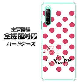 ハードケース 全機種対応 スマホカバー スマホケース 【OE816 7月ルビー 素材 クリアケース 】 アイフォンxr Xperia XZ XZs XZ3 XZ2 XZ1 AQUOS sense2 アクオスセンス2 AQUOS R2 iPhone8 iPhone7 ギャラクシーS9 iPhoneX galaxy