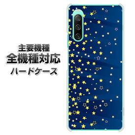 ハードケース 全機種対応 スマホカバー スマホケース 【VA842 満天の星空 素材 クリアケース 】 アイフォンxr Xperia XZ XZs XZ3 XZ2 XZ1 AQUOS sense2 アクオスセンス2 AQUOS R2 iPhone8 iPhone7 ギャラクシーS9 iPhoneX galaxy