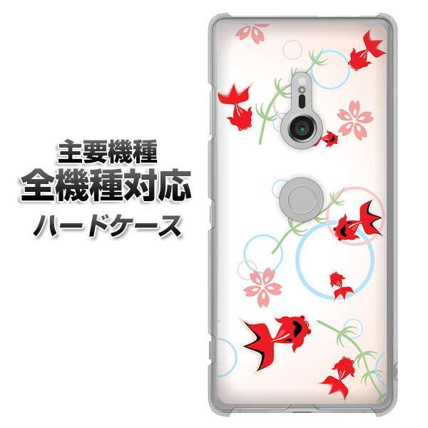 ハードケース 全機種対応 スマホカバー スマホケース 【VA846 金魚 素材 クリアケース 】 アイフォンxr Xperia XZ XZs XZ3 XZ2 XZ1 AQUOS sense2 アクオスセンス2 AQUOS R2 iPhone8 iPhone7 ギャラクシーS9 iPhoneX galaxy