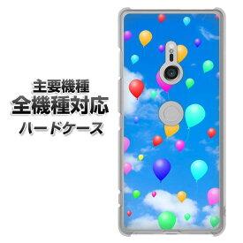 ハードケース 全機種対応 スマホカバー スマホケース 【VA866 風船 素材 クリアケース 】 アイフォンxr Xperia XZ XZs XZ3 XZ2 XZ1 AQUOS sense2 アクオスセンス2 AQUOS R2 iPhone8 iPhone7 ギャラクシーS9 iPhoneX galaxy