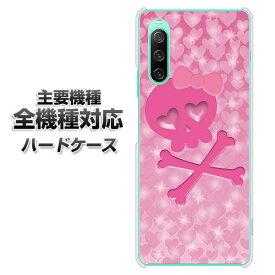 ハードケース 全機種対応 スマホカバー スマホケース 【VA907 ハートのドクロ 素材 クリアケース 】 アイフォンxr Xperia XZ XZs XZ3 XZ2 XZ1 AQUOS sense2 アクオスセンス2 AQUOS R2 iPhone8 iPhone7 ギャラクシーS9 iPhoneX galaxy