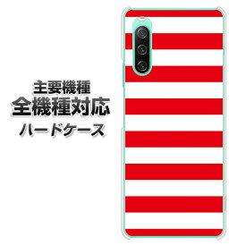 ハードケース 全機種対応 スマホカバー スマホケース 【VA946 THE ボーダー赤 素材 クリアケース 】 アイフォンxr Xperia XZ XZs XZ3 XZ2 XZ1 AQUOS sense2 アクオスセンス2 AQUOS R2 iPhone8 iPhone7 ギャラクシーS9 iPhoneX galaxy