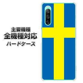 ハードケース 全機種対応 スマホカバー スマホケース 【VA978 スウェーデン 素材 クリアケース 】 アイフォンxr Xperia XZ XZs XZ3 XZ2 XZ1 AQUOS sense2 アクオスセンス2 AQUOS R2 iPhone8 iPhone7 ギャラクシーS9 iPhoneX galaxy
