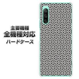 ハードケース 全機種対応 スマホカバー スマホケース 【VA993 家紋 ブラック 素材 クリアケース 】 アイフォンxr Xperia XZ XZs XZ3 XZ2 XZ1 AQUOS sense2 アクオスセンス2 AQUOS R2 iPhone8 iPhone7 ギャラクシーS9 iPhoneX galaxy