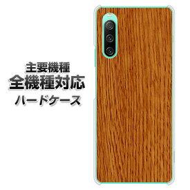 ハードケース 全機種対応 スマホカバー スマホケース 【VA998 木目 ライトブラウン 素材 クリアケース 】 アイフォンxr Xperia XZ XZs XZ3 XZ2 XZ1 AQUOS sense2 アクオスセンス2 AQUOS R2 iPhone8 iPhone7 ギャラクシーS9 iPhoneX galaxy