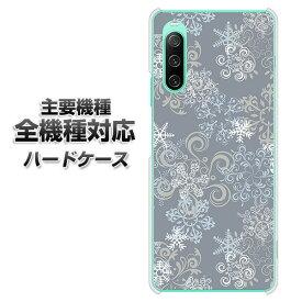 ハードケース 全機種対応 スマホカバー スマホケース 【XA801 雪の結晶 素材 クリアケース 】 アイフォンxr Xperia XZ XZs XZ3 XZ2 XZ1 AQUOS sense2 アクオスセンス2 AQUOS R2 iPhone8 iPhone7 ギャラクシーS9 iPhoneX galaxy