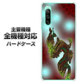 ハードケース 全機種対応 スマホカバー スマホケース 【YC908 赤竜01 素材 クリアケース 】 アイフォンxr Xperia XZ XZs XZ3 XZ2 XZ1 AQUOS sense2 アクオスセンス2 AQUOS R2 iPhone8 iPhone7 ギャラクシーS9 iPhoneX galaxy
