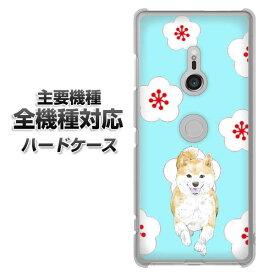 ハードケース 全機種対応 スマホカバー スマホケース 【YJ001 柴犬 和柄 梅 水色 素材 クリアケース 】 アイフォンxr Xperia XZ XZs XZ3 XZ2 XZ1 AQUOS sense2 アクオスセンス2 AQUOS R2 iPhone8 iPhone7 ギャラクシーS9 iPhoneX galaxy
