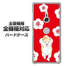 ハードケース 全機種対応 スマホカバー スマホケース 【YJ002 柴犬 和柄 梅 赤 素材 クリアケース 】 アイフォンxr Xperia XZ XZs XZ3 XZ2 XZ1 AQUOS sense2 アクオスセンス2 AQUOS R2 iPhone8 iPhone7 ギャラクシーS9 iPhoneX galaxy