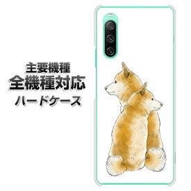 ハードケース 全機種対応 スマホカバー スマホケース 【YJ016 柴犬 白 素材 クリアケース 】 アイフォンxr Xperia XZ XZs XZ3 XZ2 XZ1 AQUOS sense2 アクオスセンス2 AQUOS R2 iPhone8 iPhone7 ギャラクシーS9 iPhoneX galaxy