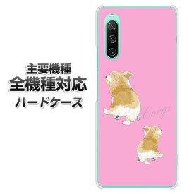 ハードケース 全機種対応 スマホカバー スマホケース 【YJ026 コーギー 後ろ姿 ピンク 素材 クリアケース 】 アイフォンxr Xperia XZ XZs XZ3 XZ2 XZ1 AQUOS sense2 アクオスセンス2 AQUOS R2 iPhone8 iPhone7 ギャラクシーS9 iPhoneX galaxy