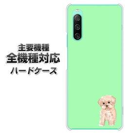 ハードケース 全機種対応 スマホカバー スマホケース 【YJ063 トイプー04 グリーン 素材 クリアケース 】 アイフォンxr Xperia XZ XZs XZ3 XZ2 XZ1 AQUOS sense2 アクオスセンス2 AQUOS R2 iPhone8 iPhone7 ギャラクシーS9 iPhoneX galaxy