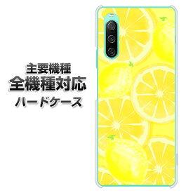 ハードケース 全機種対応 スマホカバー スマホケース 【YJ152 フルーツ レモン 3 素材 クリアケース 】 アイフォンxr Xperia XZ XZs XZ3 XZ2 XZ1 AQUOS sense2 アクオスセンス2 AQUOS R2 iPhone8 iPhone7 ギャラクシーS9 iPhoneX galaxy