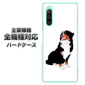 ハードケース 全機種対応 スマホカバー スマホケース 【YJ165 犬 Dog かわいい バーニーズマウンテンドッグ 素材 クリアケース 】 アイフォンxr Xperia XZ XZs XZ3 XZ2 XZ1 AQUOS sense2 アクオスセンス2 AQUOS R2 iPhone8 iPhone7 ギャラクシーS9 iPhoneX galaxy