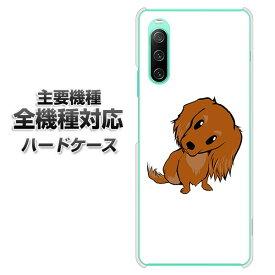 ハードケース 全機種対応 スマホカバー スマホケース 【YJ175 犬 Dog ミニチュアダックスフンド 素材 クリアケース 】 アイフォンxr Xperia XZ XZs XZ3 XZ2 XZ1 AQUOS sense2 アクオスセンス2 AQUOS R2 iPhone8 iPhone7 ギャラクシーS9 iPhoneX galaxy