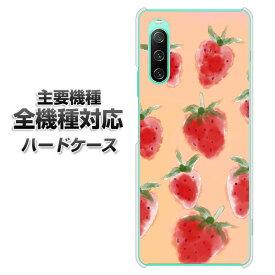 ハードケース 全機種対応 スマホカバー スマホケース 【YJ179 いちご 苺 かわいい フルーツ おしゃれ 素材 クリアケース 】 アイフォンxr Xperia XZ XZs XZ3 XZ2 XZ1 AQUOS sense2 アクオスセンス2 AQUOS R2 iPhone8 iPhone7 ギャラクシーS9 iPhoneX galaxy