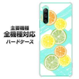ハードケース 全機種対応 スマホカバー スマホケース 【YJ183 オレンジ ライム かわいい おしゃれ 素材 クリアケース 】 アイフォンxr Xperia XZ XZs XZ3 XZ2 XZ1 AQUOS sense2 アクオスセンス2 AQUOS R2 iPhone8 iPhone7 ギャラクシーS9 iPhoneX galaxy