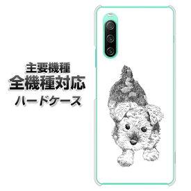 ハードケース 全機種対応 スマホカバー スマホケース 【YJ187 シュナウザー 犬 かわいい イラスト 素材 クリアケース 】 アイフォンxr Xperia XZ XZs XZ3 XZ2 XZ1 AQUOS sense2 アクオスセンス2 AQUOS R2 iPhone8 iPhone7 ギャラクシーS9 iPhoneX galaxy