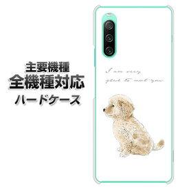 ハードケース 全機種対応 スマホカバー スマホケース 【YJ192 ゴールデンレトリバー かわいい 犬 素材 クリアケース 】 アイフォンxr Xperia XZ XZs XZ3 XZ2 XZ1 AQUOS sense2 アクオスセンス2 AQUOS R2 iPhone8 iPhone7 ギャラクシーS9 iPhoneX galaxy