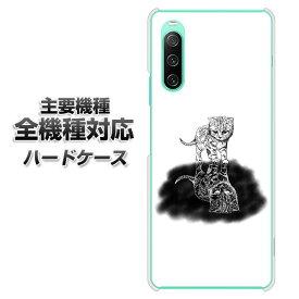 ハードケース 全機種対応 スマホカバー スマホケース 【YJ260 アメリカンショートヘア 猫 素材 クリアケース 】 アイフォンxr Xperia XZ XZs XZ3 XZ2 XZ1 AQUOS sense2 アクオスセンス2 AQUOS R2 iPhone8 iPhone7 ギャラクシーS9 iPhoneX galaxy