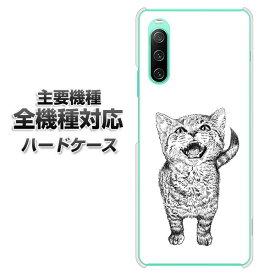 ハードケース 全機種対応 スマホカバー スマホケース 【YJ262 アメリカンショートヘア 猫 素材 クリアケース 】 アイフォンxr Xperia XZ XZs XZ3 XZ2 XZ1 AQUOS sense2 アクオスセンス2 AQUOS R2 iPhone8 iPhone7 ギャラクシーS9 iPhoneX galaxy