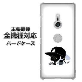 ハードケース 全機種対応 スマホカバー スマホケース 【YJ296 犬 ワンコ フレンチブルドッグ かわいい 素材 クリアケース 】 アイフォンxr Xperia XZ XZs XZ3 XZ2 XZ1 AQUOS sense2 アクオスセンス2 AQUOS R2 iPhone8 iPhone7 ギャラクシーS9 iPhoneX galaxy