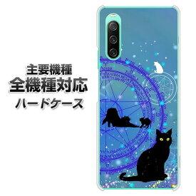 ハードケース 全機種対応 スマホカバー スマホケース 【YJ327 魔法陣猫 キラキラ かわいい 素材 クリアケース 】 アイフォンxr Xperia XZ XZs XZ3 XZ2 XZ1 AQUOS sense2 アクオスセンス2 AQUOS R2 iPhone8 iPhone7 ギャラクシーS9 iPhoneX galaxy