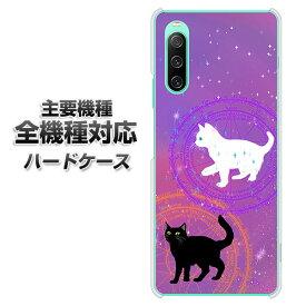 ハードケース 全機種対応 スマホカバー スマホケース 【YJ328 魔法陣猫 キラキラ かわいい ピンク 素材 クリアケース 】 アイフォンxr Xperia XZ XZs XZ3 XZ2 XZ1 AQUOS sense2 アクオスセンス2 AQUOS R2 iPhone8 iPhone7 ギャラクシーS9 iPhoneX galaxy