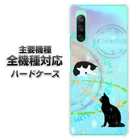 ハードケース 全機種対応 スマホカバー スマホケース 【YJ329 魔法陣猫 キラキラ パステル 素材 クリアケース 】 アイフォンxr Xperia XZ XZs XZ3 XZ2 XZ1 AQUOS sense2 アクオスセンス2 AQUOS R2 iPhone8 iPhone7 ギャラクシーS9 iPhoneX galaxy